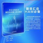 北京地区会员恢复业余无线电台业务的通知