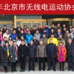 2016年北京市无线电运动协会年会圆满召开