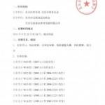 2017年北京市体育大会无线电测向定向竞赛定向越野比赛规程(盖章版)