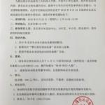 2018业余无线电通信教师培训通知