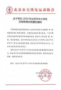 关于举办2019年北京市中小学生无线电测向竞赛的通知