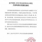 2019年北京市中小学生无线电测向竞赛通知