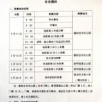 2019年北京市中小学生无线电测向竞赛补充通知