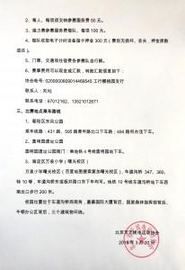 2019年北京市中小学生无线电测向竞赛通知02