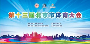 第十三届北京市体育大会-
